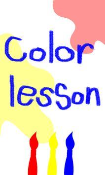 color education hue for kids poster