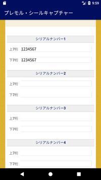 プレモル・シールキャプチャー screenshot 3