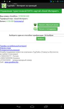 ГудЛайн - Интернет за границей apk screenshot