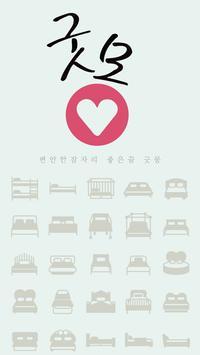 굿몽 poster