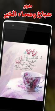 صور وكروت صباح الخير ومساء الخير: صور متحركة 2019 poster