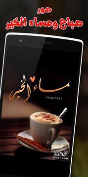 صور وكروت صباح الخير ومساء الخير: صور متحركة 2019 screenshot 1