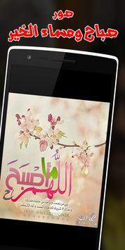 صباح الخير مساء الخير GIF صور apk screenshot