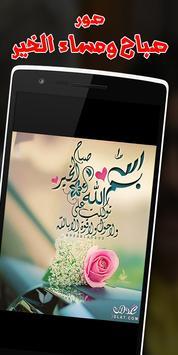 صور وكروت صباح الخير ومساء الخير: صور متحركة 2019 screenshot 4
