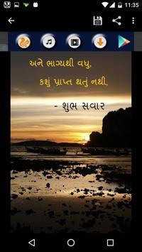 Good Morning Messages Gujarati apk screenshot