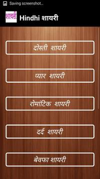 Shayri Sms apk screenshot