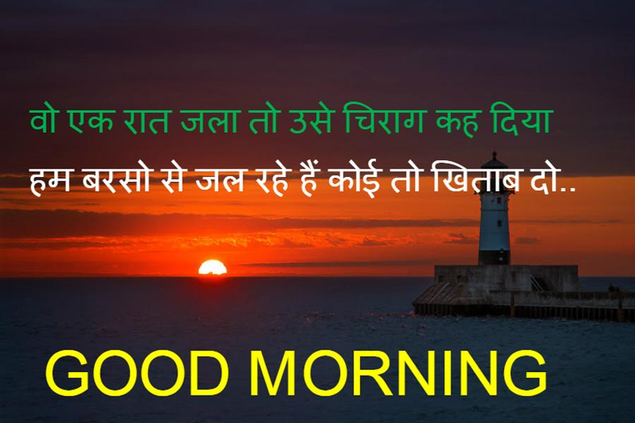 good morning message in hindi for whatsapp download