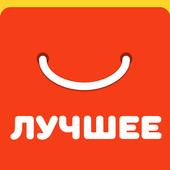 Вещи Алиэкспресс на Русском icon