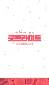 굿즈라이트 - 창작 굿즈, 아이돌 굿즈, 문구 거래장터 poster