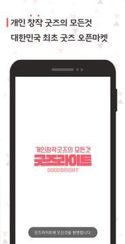 굿즈라이트 - 창작 굿즈, 아이돌 굿즈, 문구 거래장터 screenshot 1