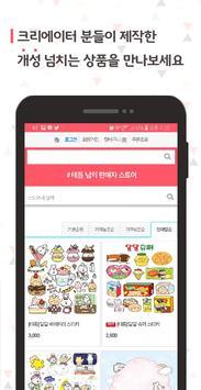 굿즈라이트 - 창작 굿즈, 아이돌 굿즈, 문구 거래장터 screenshot 2