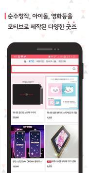 굿즈라이트 - 창작 굿즈, 아이돌 굿즈, 문구 거래장터 screenshot 3