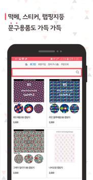 굿즈라이트 - 창작 굿즈, 아이돌 굿즈, 문구 거래장터 screenshot 4