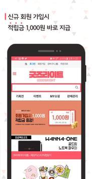 굿즈라이트 - 창작 굿즈, 아이돌 굿즈, 문구 거래장터 screenshot 5