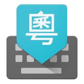 Google Cantonese Input icon