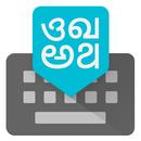 Google Indic Keyboard aplikacja