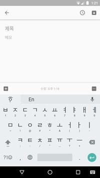 Google Korean Input 截图 1