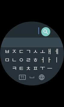 Google Korean Input 截图 4