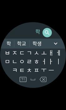 Google Korean Input 截图 5