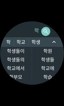 Google Korean Input 截图 6