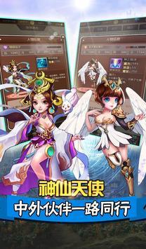 大天使 screenshot 12