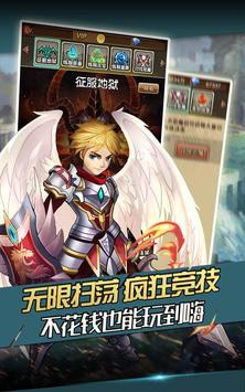 放開那天使 -雙修神武劍俠,全民王者超神之劍,榮譽奇跡突擊 screenshot 9
