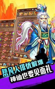 瘋神榜 -神仙道理知多少,來幻想神域體驗劍仙 apk screenshot