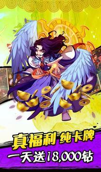 封神英雄榜-攻城掠地,帶上神寵六龍禦天 apk screenshot