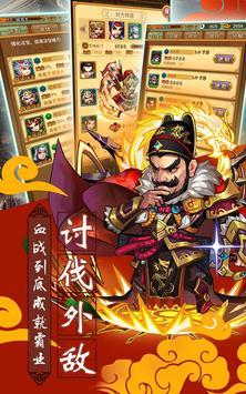 卡牌三國志-天天都有炫鬥活動,與名將一同三國戰 apk screenshot
