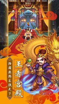 卡牌三國志-天天都有炫鬥活動,與名將一同三國戰 poster