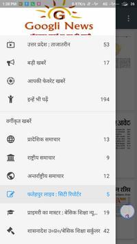 Online Taiyari ; ऑनलाइन तैयारी screenshot 9