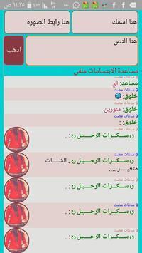 دردشة وناسة رومانسيات العراق poster