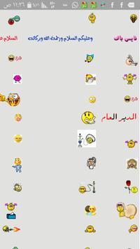 دردشة وناسة رومانسيات العراق apk screenshot