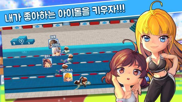 아이돌림픽 Ekran Görüntüsü 1