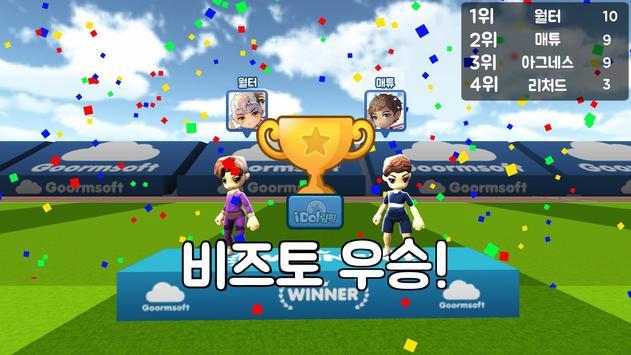 아이돌림픽 Ekran Görüntüsü 3