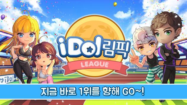 아이돌림픽 Ekran Görüntüsü 4