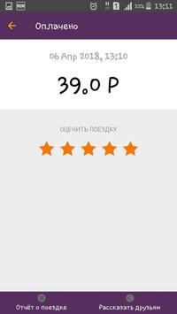 Такси Новочеркасск — заказ такси! apk screenshot
