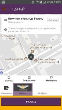 Такси Новочеркасск — заказ такси! poster