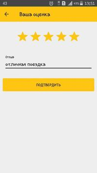 Taxi959 Единая служба для Вас! apk screenshot