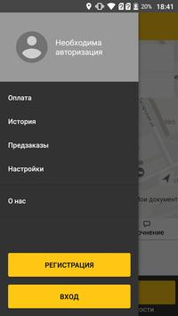 Такси КутузовЪ — заказ такси! poster