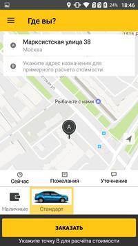 Такси КутузовЪ — заказ такси! apk screenshot
