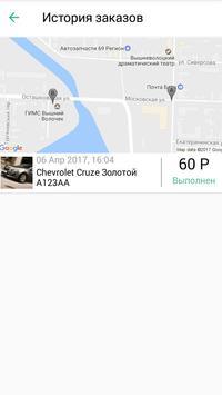 taxiON — заказ такси! apk screenshot