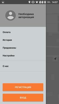 Такси Альфа-Л screenshot 3