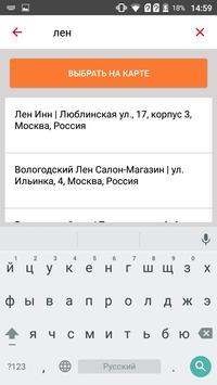 Такси Альфа-Л apk screenshot