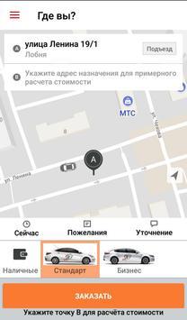 Такси Альфа-Л poster