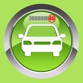 ЭКОНОМ46-Заказ такси для ВАС! icon