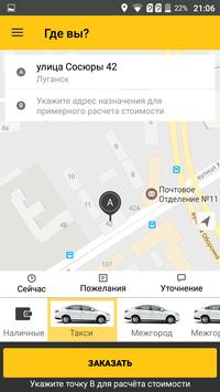 ESTAXI заказ такси в Луганске poster