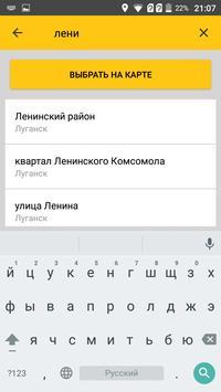 ESTAXI заказ такси в Луганске apk screenshot