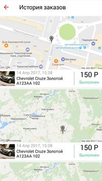 Такси Экспресс — заказ такси! apk screenshot