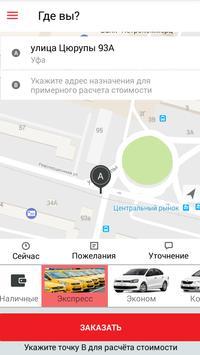 Такси Экспресс — заказ такси! poster